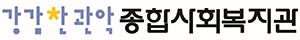 강감찬관악종합사회복지관